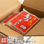 魚沼 もつ煮込み 4袋セット(1袋あたり500g)魚沼ミート/のし無料/送料無料