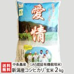 令和元年度米 新潟産 JAS認証 有機栽培米コシヒカリ 玄米2kg/中条農産/父の日にも/のし無料/送料無料