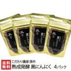 熟成発酵 黒にんにく 4パック(1パック45g)/ こだわり農家 孫作/送料無料