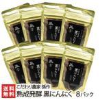 熟成発酵 黒にんにく 8パック(1パック45g)/ こだわり農家 孫作/送料無料