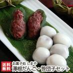 佐渡しまやの澤根だんご 36個(12個×3箱)+笹団子10個セットお菓子処 しまや/のし無料/送料無料