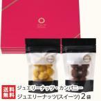 ジュエリーナッツ「スイーツ」選べる2袋ギフトボックス(チョコレート/マンゴー/ベリーミックス/ストロベリー/抹茶/ココナッツ)/ギフトにも/のし無料/送料無料