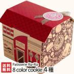8 color cookie 選べる4種詰め合わせ Patisserie Riz-Riz/のし無料/代金引換・NP後払い不可/送料無料