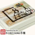 8 color cookie 8種詰め合わせ Patisserie Riz-Riz/のし無料/代金引換・NP後払い不可/送料無料