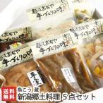 新潟郷土料理 5点セット(棒鱈煮、車ふ煮、かぐら南ばん味噌、のっぺ、煮菜)/御歳暮にも!ギフトにも!/のし無料/送料無料