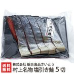 新潟 村上名物 塩引き鮭 5切(370g)真空包装 総合食品さいとう/送料無料