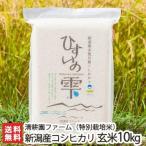 令和元年度米 新潟 糸魚川産コシヒカリ「ひすいの雫」(特別栽培米)玄米 10kg(5kg×2)/父の日にも/のし無料/送料無料
