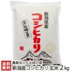 令和2年度米 新潟産 コシヒカリ(特別栽培米)玄米2kg/御歳暮にも!ギフトにも!/のし無料/送料無料