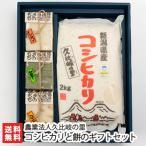 新潟県産米と餅のギフトセット(コシヒカリ)農業法人久比岐の里/のし無料/送料無料