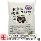 令和元年度米 新潟 北魚沼産 旬米コシヒカリ無洗米2kg さくらや農園/のし無料/送料無料