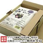 令和元年度米 新潟 北魚沼産 旬米コシヒカリ無洗米4kg(2kg×2)化粧箱入 さくらや農園/のし無料/送料無料