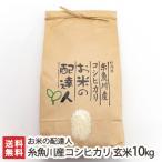 新潟 糸魚川産 コシヒカリ 玄米10kg お米の配達人/送料無料