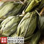 笹団子(20個入り)笹だんごの高田屋/お中元・お歳暮にも◎/送料無料