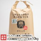 令和2年度米 新潟県産 自然栽培米ササニシキ(JAS有機認証米) 玄米10kg けんちゃん農場/ギフト/のし無料/送料無料