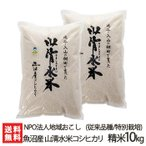 令和元年度米 魚沼産 棚田栽培 山清水米コシヒカリ(特別栽培米・従来品種)精米10kg(5kg×2)NPO法人地域おこし/送料無料