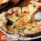 窯焼きピザ お試し5枚セット ピッツァタルト/新潟 国