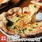 窯焼きピザ2枚とデザートピザ1枚セット(2種チーズ・トマトバジル・チョコバナナ)ピッツァタルト/送料無料