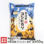 令和元年度米 中魚沼産コシヒカリ 金印 玄米10kg(玄米5kg×2) 有限会社イタバ/のし無料/送料無料