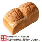 新潟県産小麦とコシヒカリ米粉の山型食パン 2本(2斤×2)入り/石窯焼きパン工房 麦の詩/後払い不可/ギフトにも/のし無料/送料無料