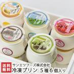 冷凍プリン詰め合わせ 5種6個入り サンエツフーズ株式会社/ギフトにも/のし無料/送料無料