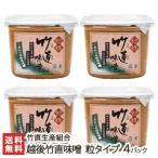 越後竹直味噌「粒タイプ」1kg×4パック入/竹直生産組合/父の日にも/のし無料/送料無料