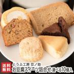 お豆腐スイーツ詰め合わせ 選べる10個入/とうふ工房 豆ノ助/父の日にも/のし無料/送料無料