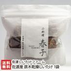 佐渡産 原木乾燥しいたけ 1袋(1袋あたり80g)/佐渡しいたけファーム/送料無料