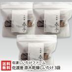佐渡産 原木乾燥しいたけ 3袋(1袋あたり80g)/佐渡しいたけファーム/送料無料