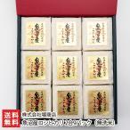 魚沼産コシヒカリ 2合9パック(無洗米)/株式会社堀商店/送料無料