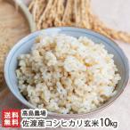 佐渡産コシヒカリ 玄米10kg 高島農場/送料無料