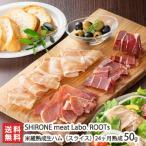 米蔵熟成生ハム(スライス)24ヶ月熟成 50g/送料無料