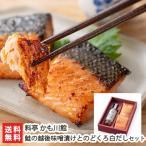 美味極上 料亭の味 鮭の越後味噌漬けとのどくろ白だしセット 料亭 かも川館/のし無料/送料無料