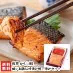 美味極上 料亭の味 鮭の越後味噌漬け親子漬けセット 料亭 かも川館/のし無料/送料無料