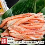 冷凍紅ズワイガニ(むき身)棒肉・バラ肉 各1パック 盛紋丸/送料無料