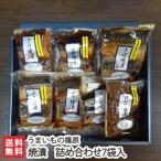 うまいもの篠原の焼漬 詰め合わせ7袋入(さけ2・ぶり2・さば・さんま・ほたて)/のし無料/送料無料