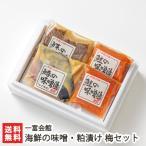 海鮮の味噌・粕漬け 梅セット(鮭味噌漬け×4・鰆西京漬け×2・鰈味噌漬け×2)一富会館/送料無料