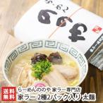 らーめんののやの「家ラー」太麺 選べる2パック入り(しお・しょうゆ・みそ・辛みそ)/送料無料