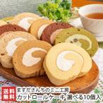 カットロールケーキ 選べる10個入(プレーン・黒糖コーヒー・チョコ・紅茶・抹茶)/ますださんちのミニ工房/送料無料