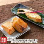 キングサーモンと銀鱈の味噌漬け詰め合せ(梅)/海産物ねだち/のし無料/送料無料