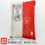 新潟産 新之助 無洗米10kg 株式会社アグリ加治川/送料無料
