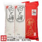 新潟産 新之助 玄米10kg 株式会社アグリ加治川/送料無料