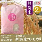 希少米 棚田米 新潟県産 コシヒカリ 無洗米 2kg×1袋 令和2年産 新米 米 お米 産地限定 送料無料 5kgあり