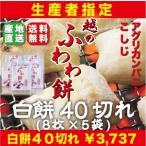 生産者指定!最高峰もち米品種「こがねもち」100%使用!!「越のふわわ餅」杵つき白餅40切れセット!!