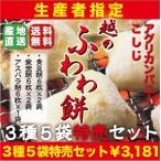 生産者指定!最高峰もち米品種「こがねもち」100%使用!!「越のふわわ餅」杵つき餅3種5袋特売セット!!