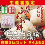 生産者指定!最高峰もち米品種「こがねもち」100%使用!!「越のふわわ餅」杵つき白餅3kgセット!!