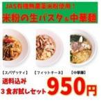 新潟産コシヒカリ JAS有機無農薬米粉使用 生パスタ&中華麺 3食セット!代引き不可
