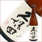 久保田 千寿 吟醸 720ml 日本酒
