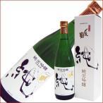 〆張鶴 純 純米吟醸 720ml 日本酒 化粧箱付
