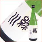 緑川 普通 720ml 日本酒
