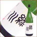 緑川/普通 1.8L 1800ml 日本酒